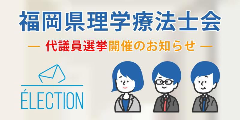 令和元年代議員選挙の画像