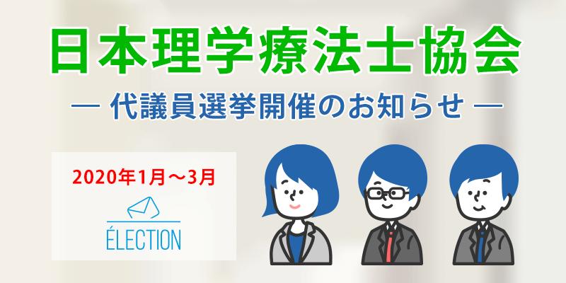 日本理学療法士協会 代議員選挙 2020年の画像