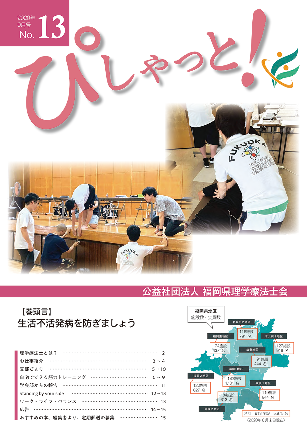 magazine-pisyatto-2020-13.png