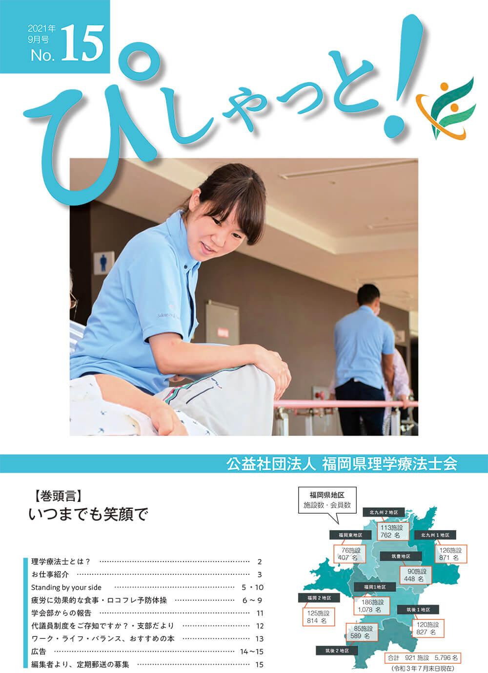 広報誌ぴしゃっと!2021年9月号表紙