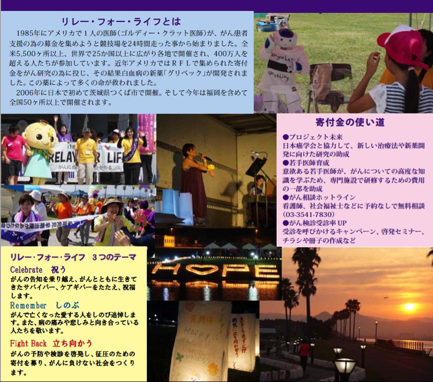 リレーフォーライフジャパン2018福岡2.png