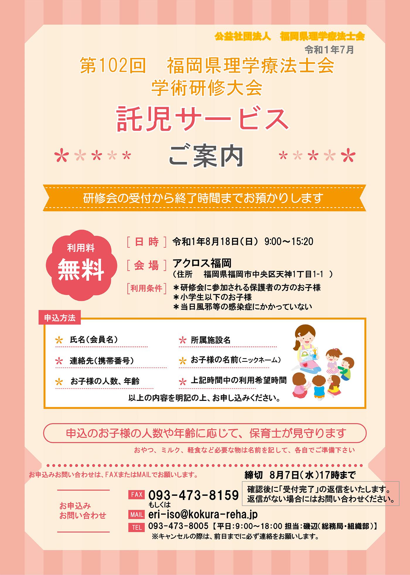 takuji-2019102fukuokaR.png