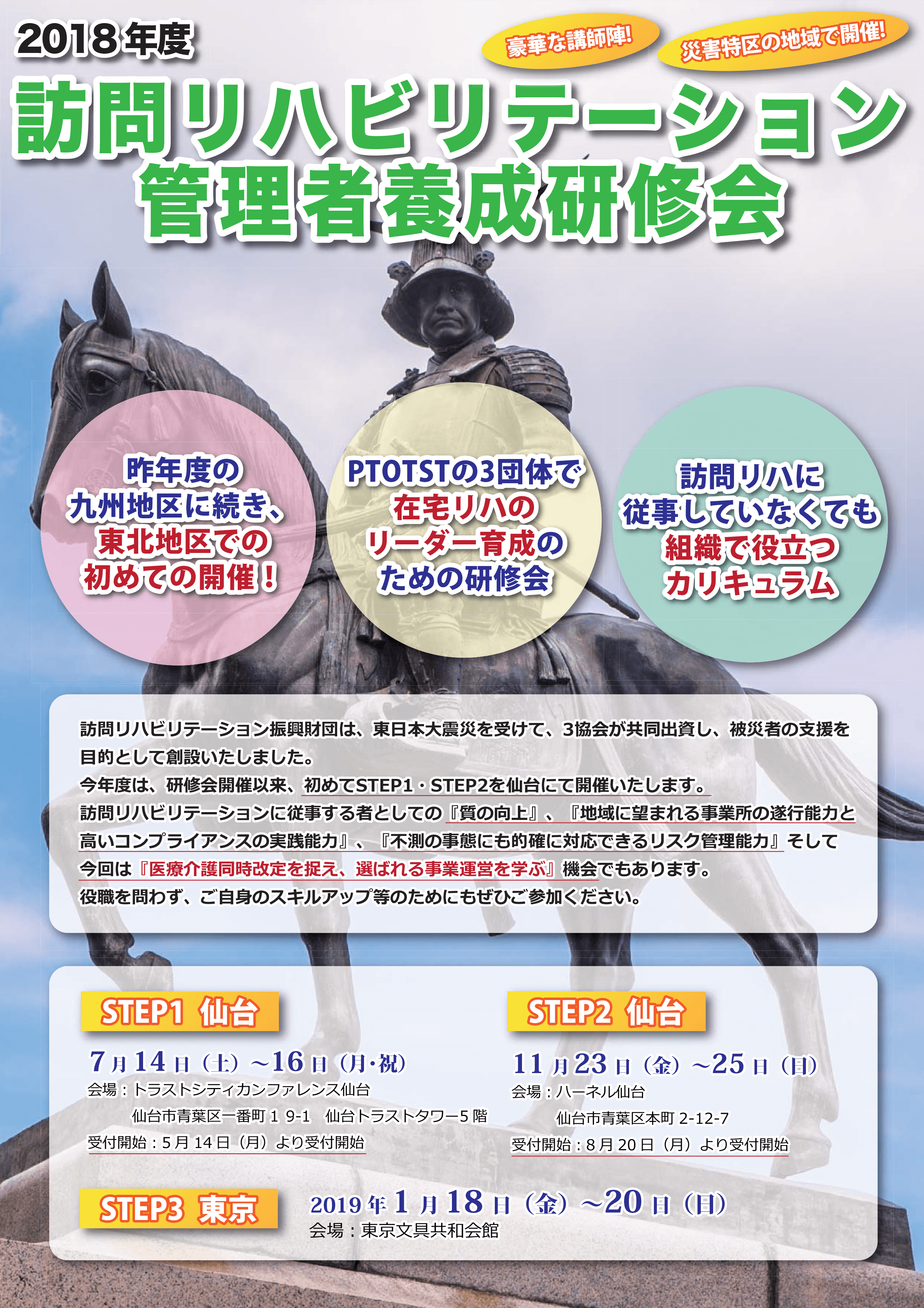 2018STEP1仙台-1.png